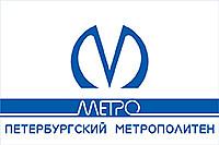 Служба сигнализации, централизации и блокировки ГУП «Петербургский метрополитен»